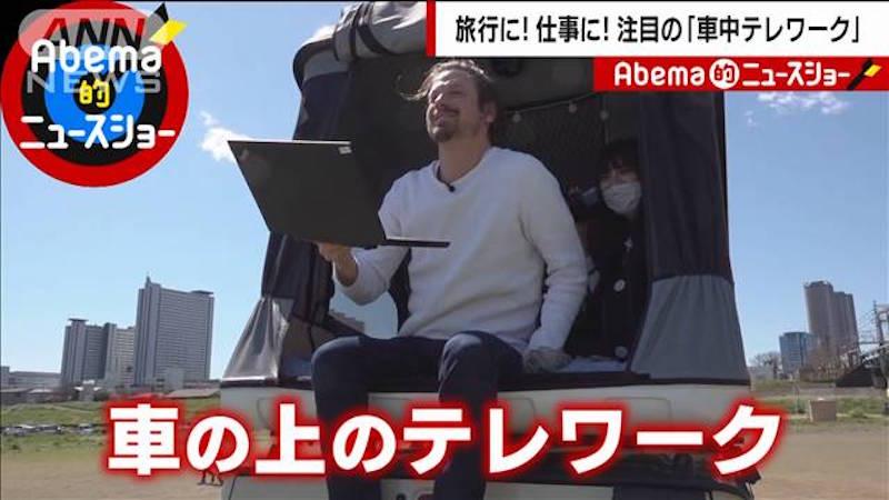 """""""キャンピングカー""""でテレワーク"""